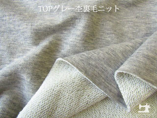 【メーカー放出反】 TOPグレー杢裏毛ニット