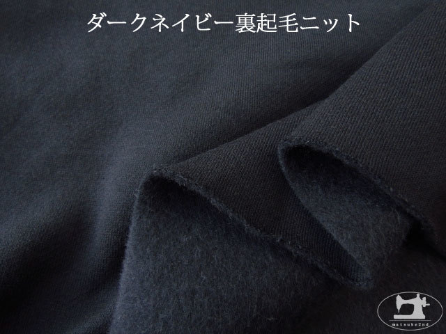 【アパレル使用反】  ダークネイビー裏起毛ニット