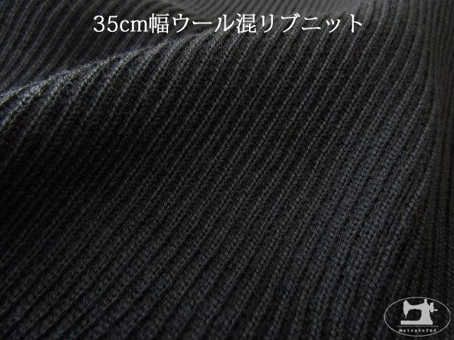 【メーカー放出反】  35cm幅 ウール混リブニット