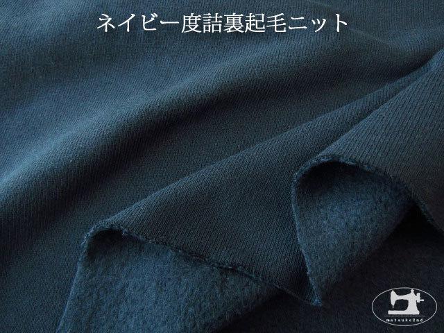 【メーカー放出反】  ネイビー度詰裏起毛ニット