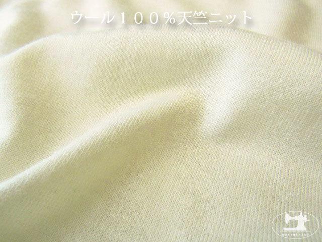 【アパレル使用反】 ウール100%天竺ニット クリームアイボリー