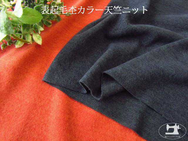 【メーカー放出反】  表起毛杢カラー天竺ニット
