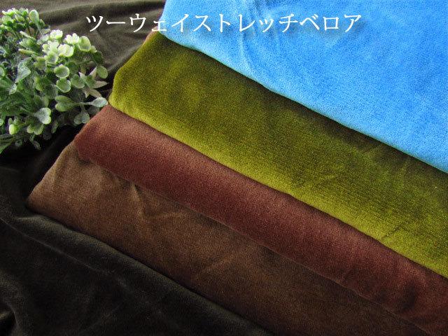 【メーカー放出反】 ツーウェイストレッチベロア