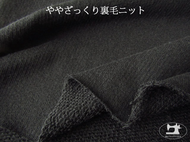 【メーカー放出反】  ややざっくり裏毛ニット ブラック