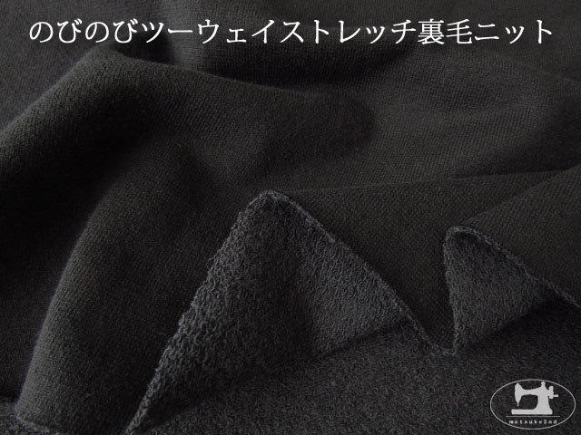 【メーカー放出反】 のびのびツーウェイストレッチ裏毛ニット ブラック