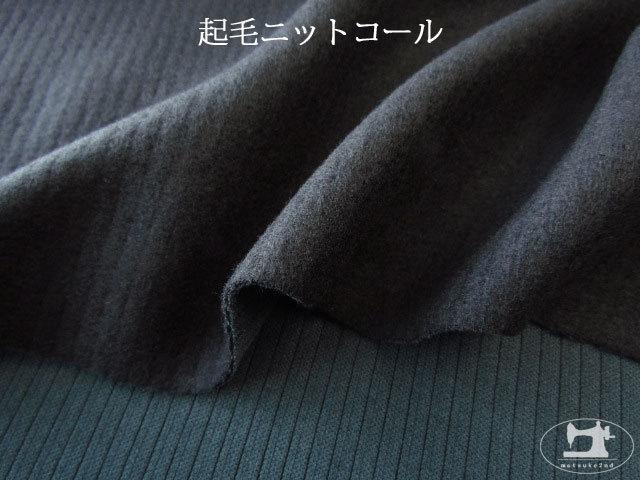 【メーカー放出反】  起毛ニットコール ブラック×リバーブルー