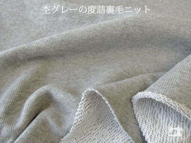 【アパレル使用反】  杢グレーの度詰裏毛ニット