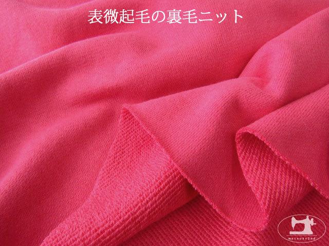 【メーカー放出反】  表微起毛の裏毛ニット ローズピンク