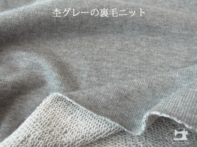 【アパレル使用反】  杢グレーの裏毛ニット