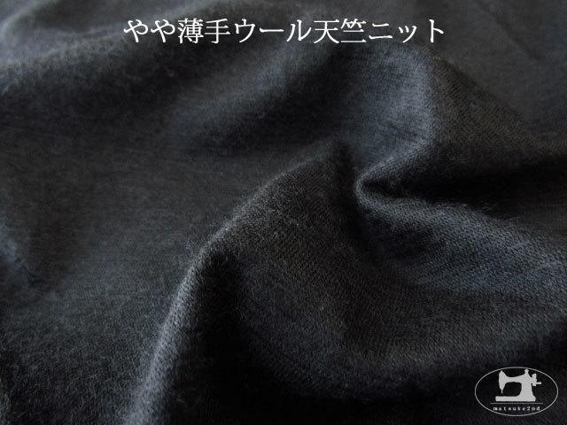 【メーカー放出反】 やや薄手ウール天竺ニット ブラック