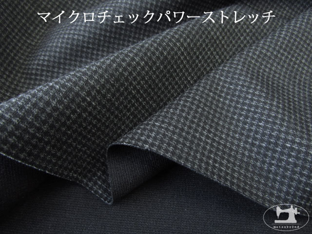 【メーカー放出反】 マイクロチェックパワーストレッチ グレー×ブラック
