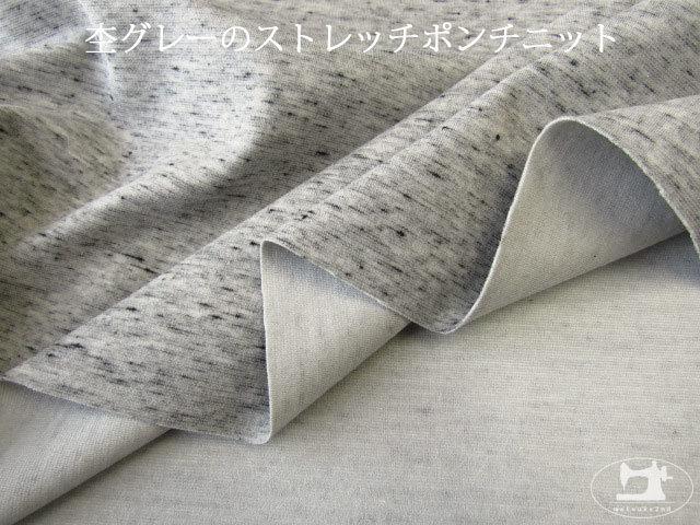 【アパレル使用反】 杢グレーのストレッチポンチニット 杢グレー