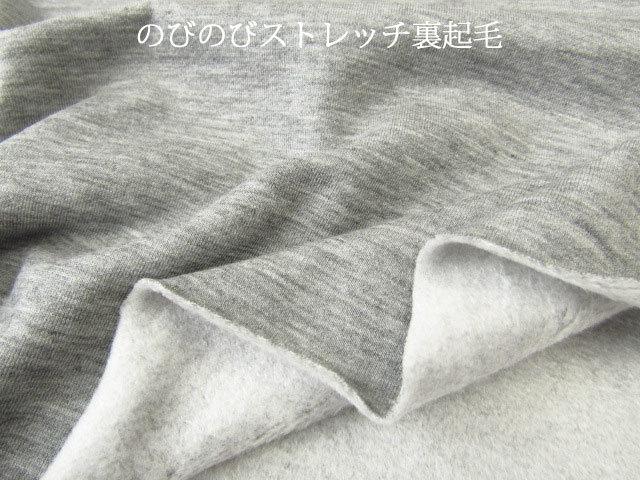 【メーカー放出反】 のびのびストレッチ裏起毛ニット 杢グレー