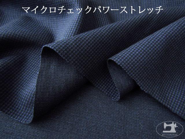 【メーカー放出反】 マイクロチェックパワーストレッチ ネイビー×ブラック