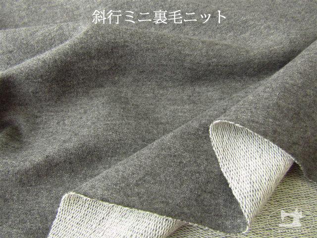 【メーカー放出反】 斜行ミニ裏毛ニット  杢グレー