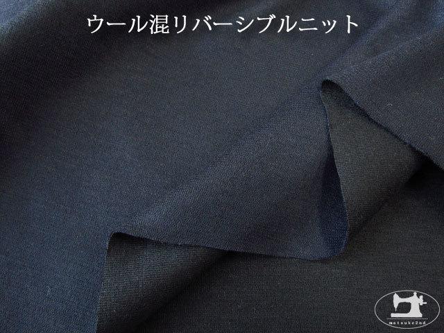 【メーカー放出反】  ウール混リバーシブルニット ネイビー/ダークネイビー