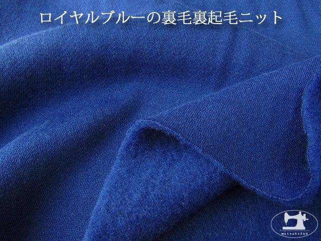 【メーカー放出反】  ロイヤルブルーの裏毛裏起毛ニット