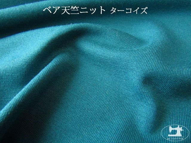 【メーカー放出反】 ベア天竺ニット ターコイズ