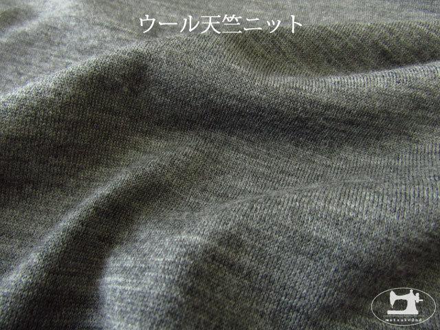 【アパレル使用反】  ウール天竺ニット 杢グレー