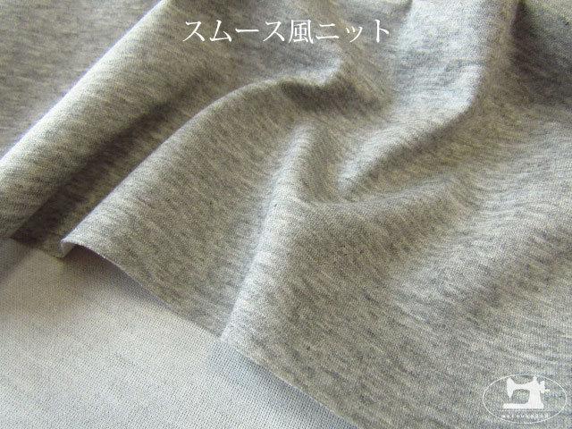 【メーカー放出反】 スムース風ニット 杢グレー