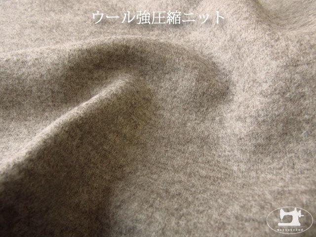 2回目の再入荷!!【アパレル使用反】 ウール混圧縮ニット 杢ライトブラウン