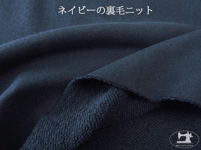 【メーカー放出反】  ネイビーの裏毛ニット