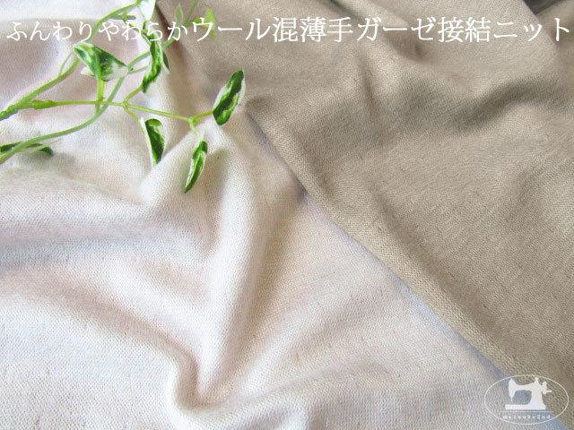 【メーカー放出反】 ふんわりやわらか ウール混薄手ガーゼ接結ニット