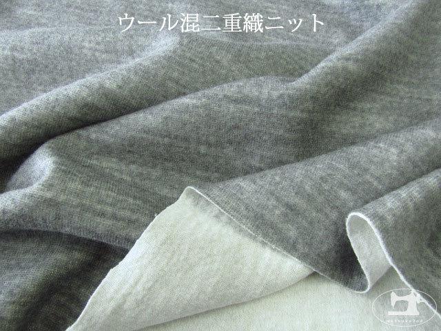 【メーカー放出反】  ウール混二重織ニット 杢グレー