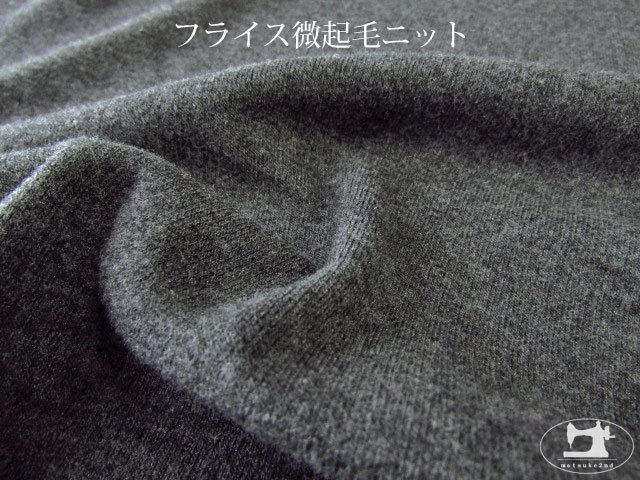 【メーカー放出反】 フライス微起毛ニット 杢グレー