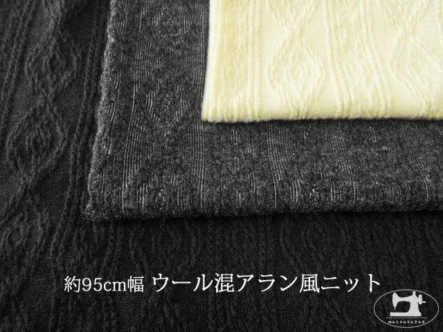 【アパレル使用反】  約95cm幅 ウール混アラン風ニット