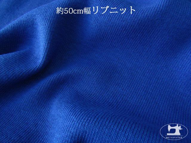 【メーカー放出反】 約50cm輪 リブニット  ブルー