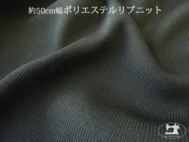 【メーカー放出反】 約50cm輪  ポリエステルリブニット  グリーングレー