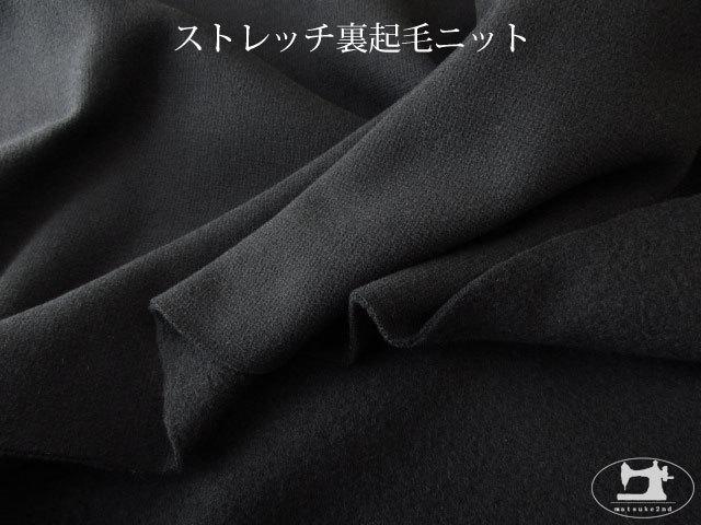 【メーカー放出反】 ストレッチ裏起毛ニット ブラック