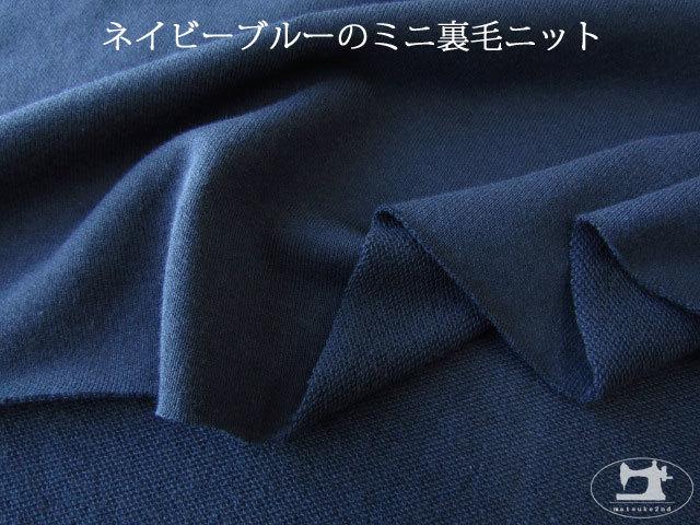 【メーカー放出反】  ネイビーブルーのミニ裏毛ニット