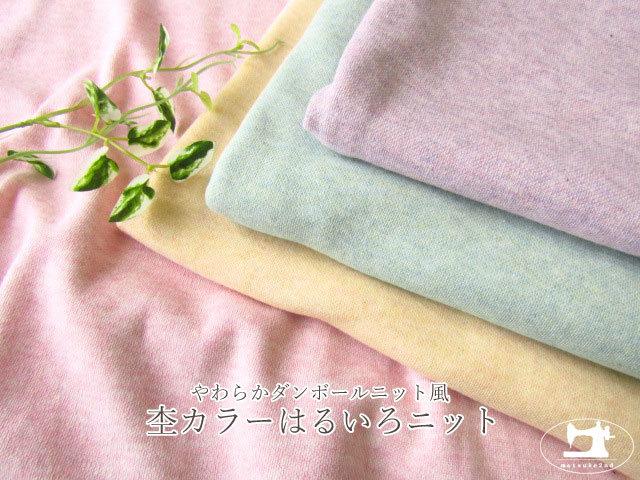 【メーカー放出反】  やわらかダンボールニット風 杢カラーはるいろニット