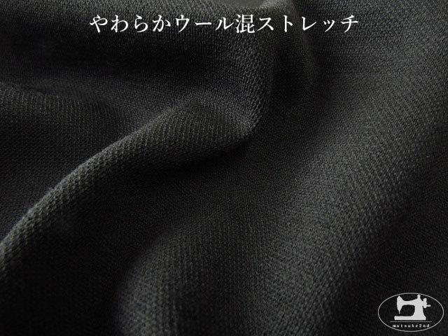 【メーカー放出反】 やわらかウール混ストレッチニット ブラック