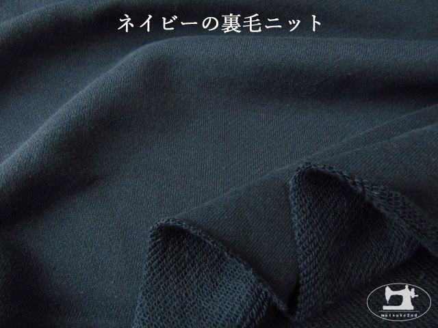【アパレル使用反】  ネイビーの裏毛ニット