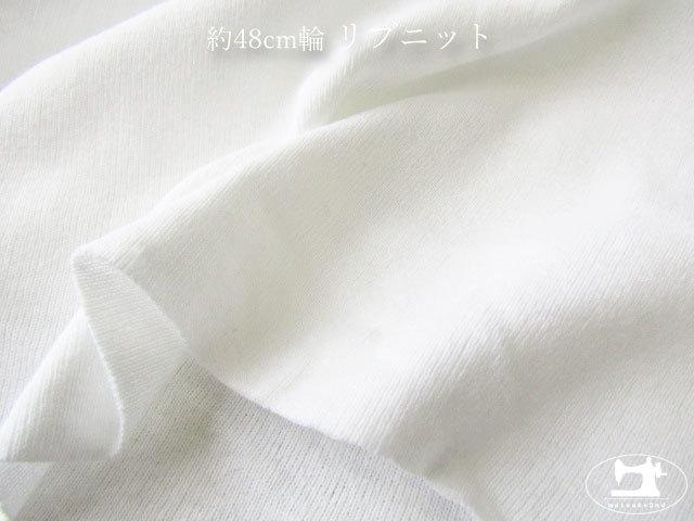 【メーカー放出反】 約48cm輪 リブニット  ホワイト