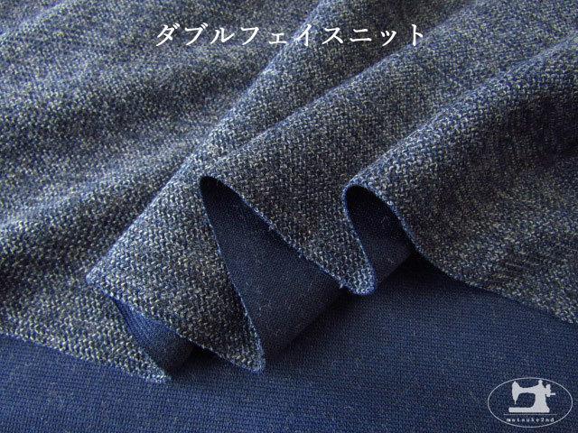 【メーカー放出反】 ダブルフェイスニット ネイビー系