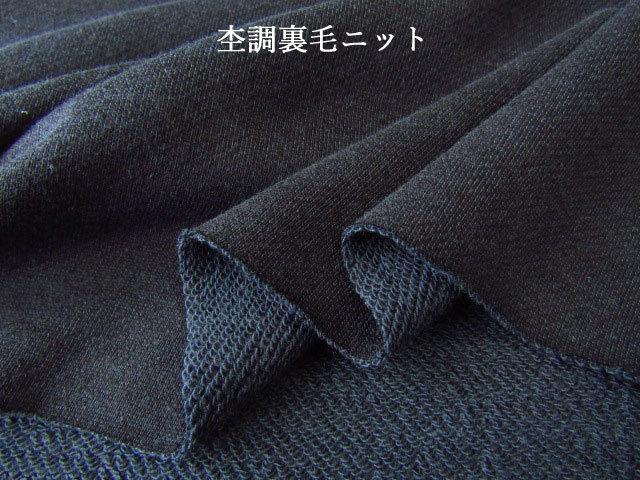 【アパレル使用反】  杢調裏毛ニット ネイビー