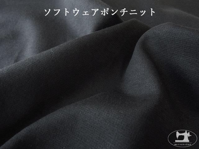 【メーカー放出反】 ソフトウェアポンチニット ブラック