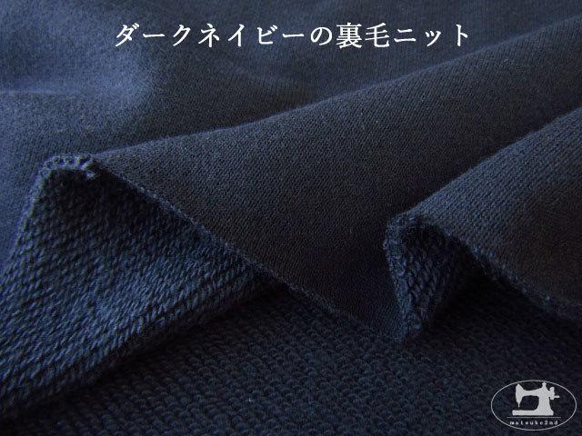 【アパレル使用反】  ダークネイビーの裏毛ニット