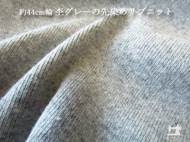 【メーカー放出反】 約44cm輪 杢グレーの先染めリブニット