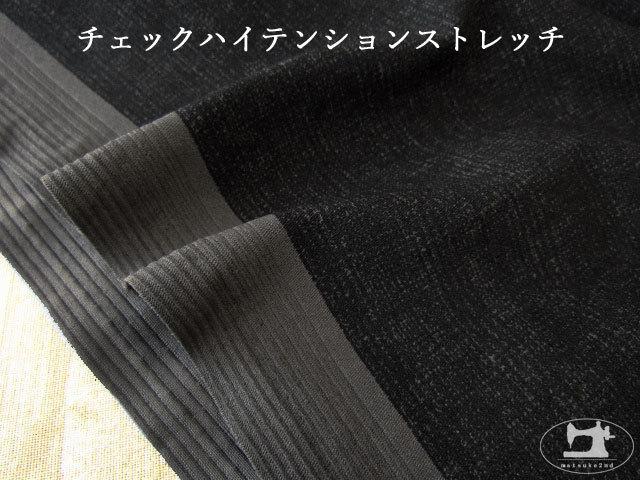【メーカー放出反】 チェックハイテンションストレッチ ダークチャコール系