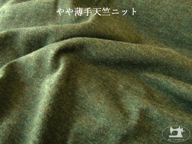 【メーカー放出反】 やや薄手天竺ニット 杢アイビーグリーン