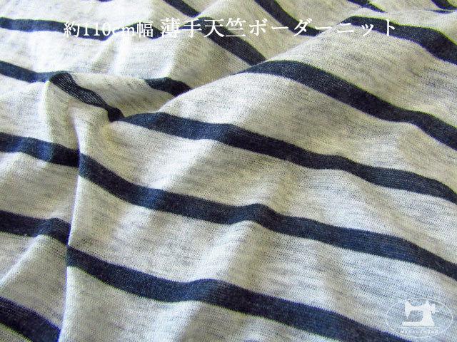 【メーカー放出反】 約110cm幅 薄手天竺ボーダーニット 杢ライトグレー×ネイビー