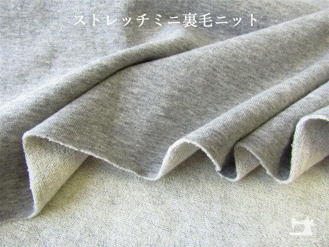 【アパレル使用反】 ストレッチミニ裏毛ニット  杢グレー