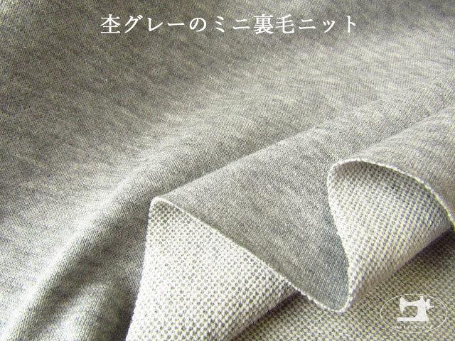【アパレル使用反】 杢グレーのミニ裏毛ニット