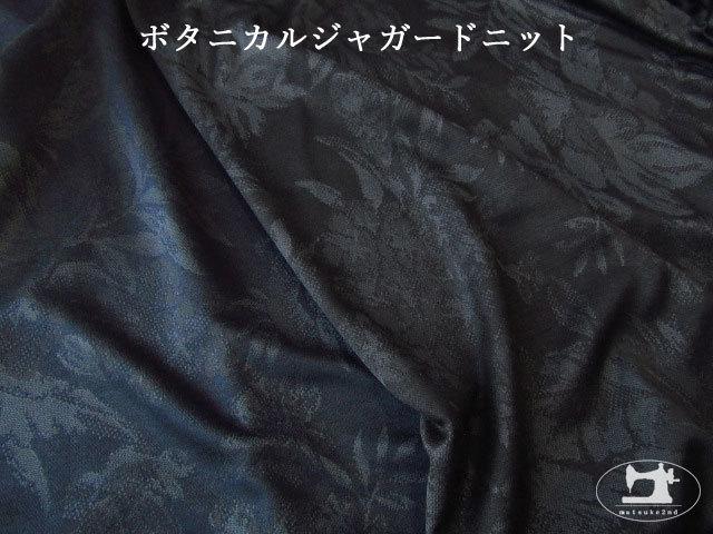 【アパレル使用反】 ボタニカルジャガードニット
