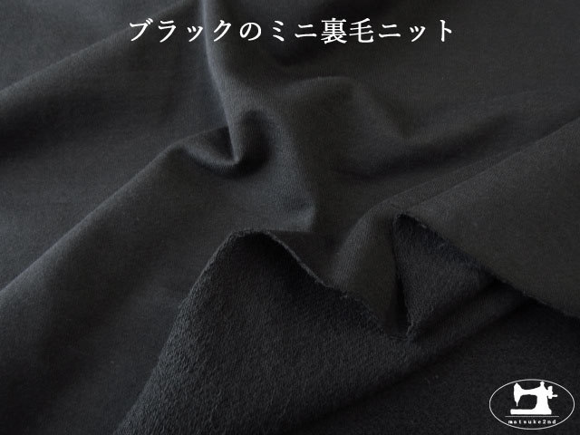 【メーカー放出反】 ブラックのミニ裏毛ニット